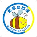 超简单英语app