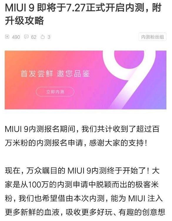小米6/红米Note4X怎么升级miui9内测版?小米6/红米Note4X升级miui9内测版教程[图]