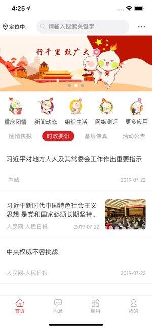 青海智慧团建官网登录图1