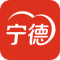 i宁德app官方手机版 v1.0.0