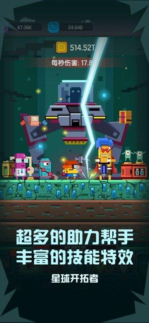 星球开拓者游戏图3
