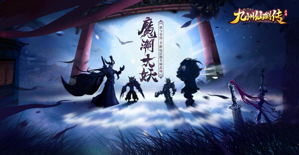 九州仙剑传游戏豪华兑换码 九州仙剑传手游明日首发[多图]图片3