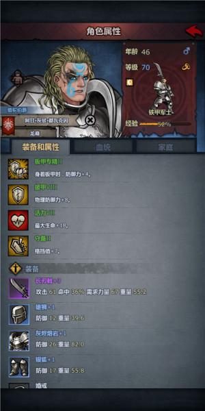 诸神皇冠百年骑士团铁甲军士强不强 新职业铁甲军士分析图片3