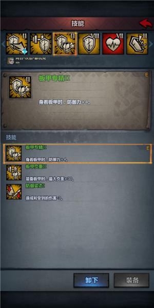 诸神皇冠百年骑士团铁甲军士强不强 新职业铁甲军士分析图片5