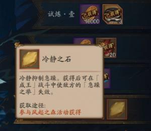 阴阳师超鬼王历练第2日阵容推荐 超鬼王历练第2日攻略图片1