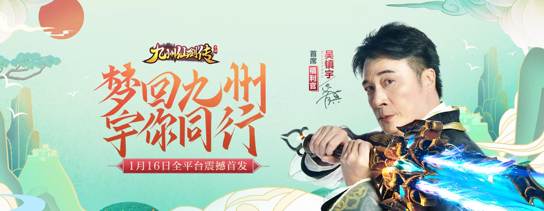 九州仙剑传游戏豪华兑换码 九州仙剑传手游明日首发[多图]图片1