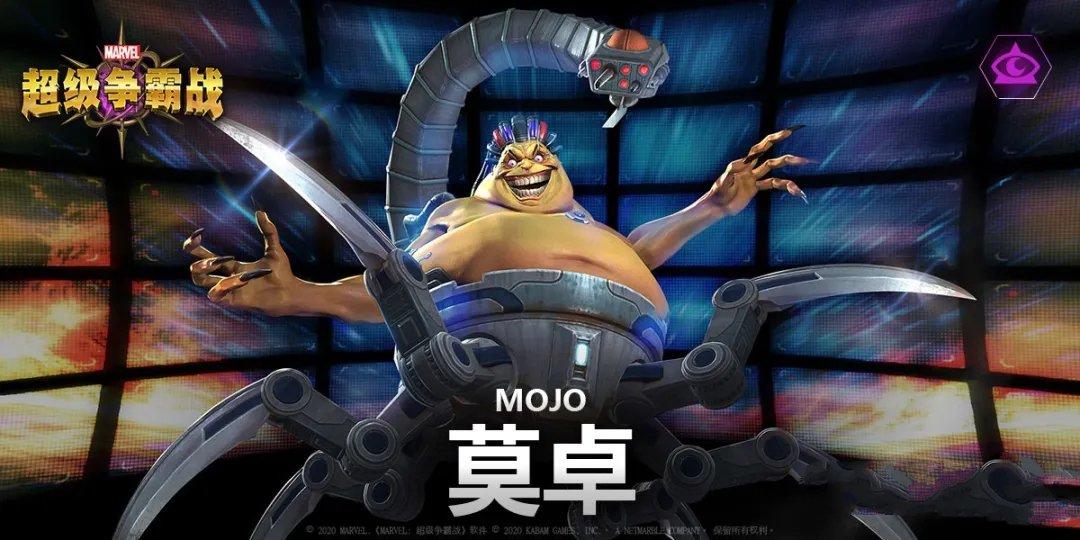 漫威超级争霸战mojo使用攻略 mojo技能使用心得[多图]
