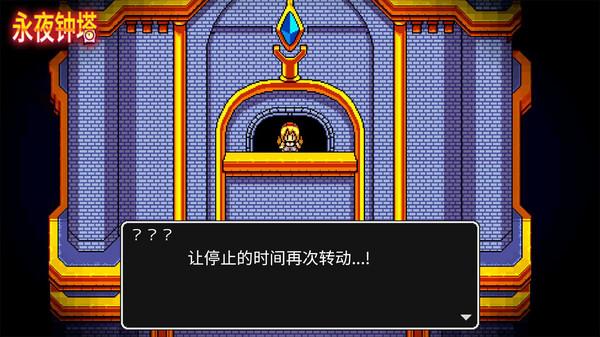 永夜钟塔游戏图片2