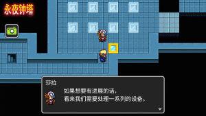 永夜钟塔游戏图3