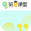 青骄第二课堂五年级X任务全集答案免费官方版 v1.0