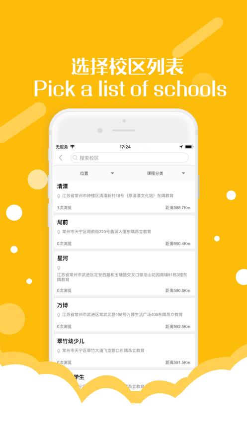 东隅教育APP安卓版图片1