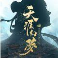 天涯幻梦手游官方正式版 v1.4.9