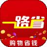 一路省app官网版 v0.0.10