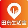 田东生活宝APP官方版 v1.1.1
