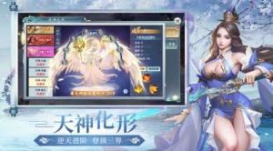三界剑神手游图2