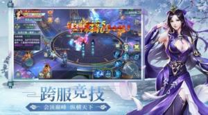 三界剑神手游官方安卓版图片1