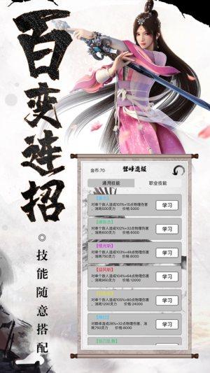玄幻修真手游官网版图片1