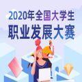 2020全国大学生职业发展大赛初赛题库答案完整版免费分享 v1.0