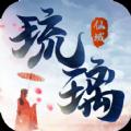 魅影传说琉璃仙域手游官方安卓版 v1.0.1