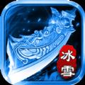 冰雪之刃单职业手游官方版 v1.0