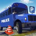 警察巴士停车模拟器教练巴士模拟