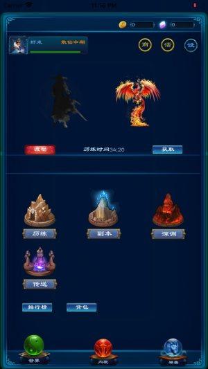 暗黑元神文字放置修仙游戏图2