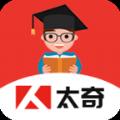 太奇教育app官网版 v1.1.0