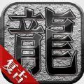 盛世龙城传奇复古版官方手游 v3.77