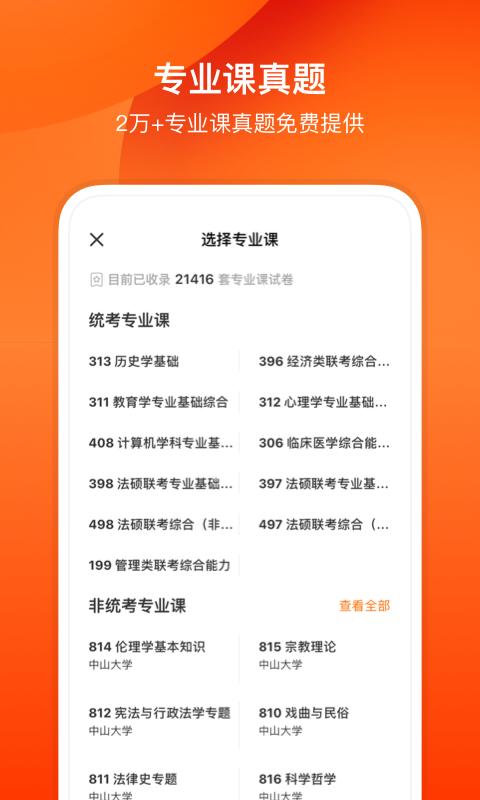 小站考研app图片1