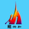 融兴和app官方版 v0.0.6