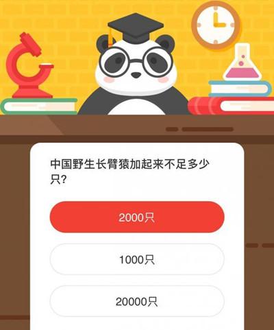 中国野生长臂猿加起来不足多少只 森林驿站11月19日每日一题答案分享[图]