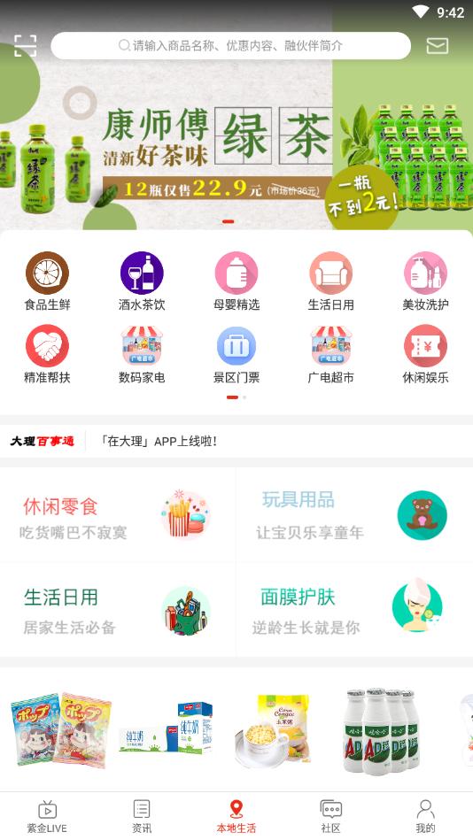 大理百事通app图片1
