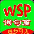 英语词句篇app手机版 v1.0