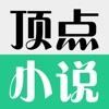 顶点小说亭app手机版 v1.0