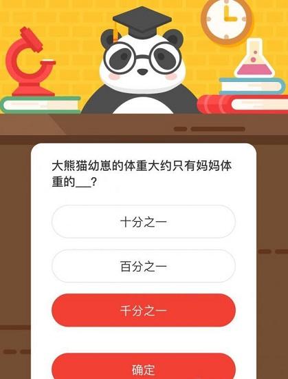 森林驿站11月26日今日最新答案 大熊猫幼崽的体重大约只有妈妈体重的[图]