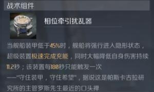 第二银河战列巡洋舰牵星级怎么用?战列巡洋舰牵星级装备搭配攻略图片4