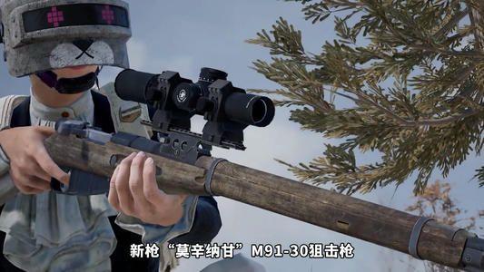 和平精英莫辛纳甘狙击步枪体验服上线 莫辛纳甘狙击步枪详细介绍[多图]