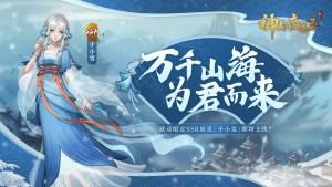 神都夜行录联动天之痕介绍 于小雪限时登场图片1