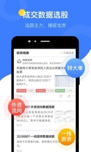 萝卜投研app图3