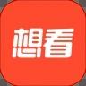 想看app手机版 v5.0.19