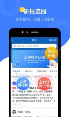 萝卜投研app图1
