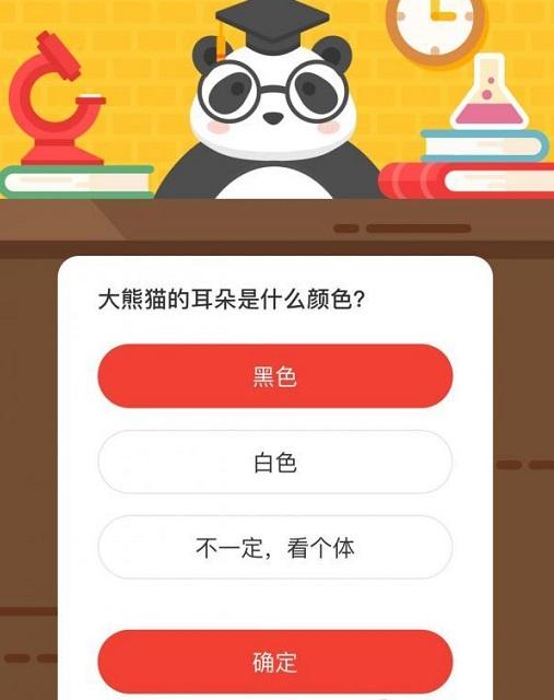 大熊猫的耳朵是什么颜色 森林驿站12月1日最新答案分享[图]