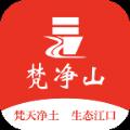 梵净山app官方版 v1.0.0