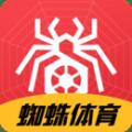 蜘蛛体育app官方版 v1.0