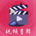 易制作短视频剪辑官方app免费版 v3.1.1211