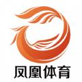 凤凰体育app官方版 v1.0.1