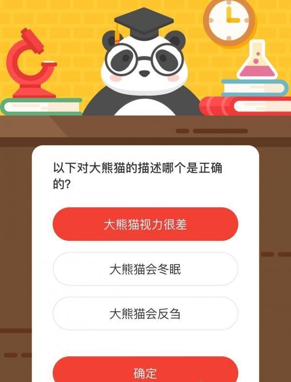 森林驿站12月3日最新答案分享 以下对大熊猫的描述哪个是正确的?[图]