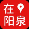 在泉阳app官方版 v1.0.0