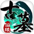 古墓仙缘摸金风云游戏手机版 v1.0