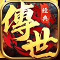经典传世暴走传奇手游官网版 v1.0